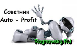 Forex robot autoprofit 3.0
