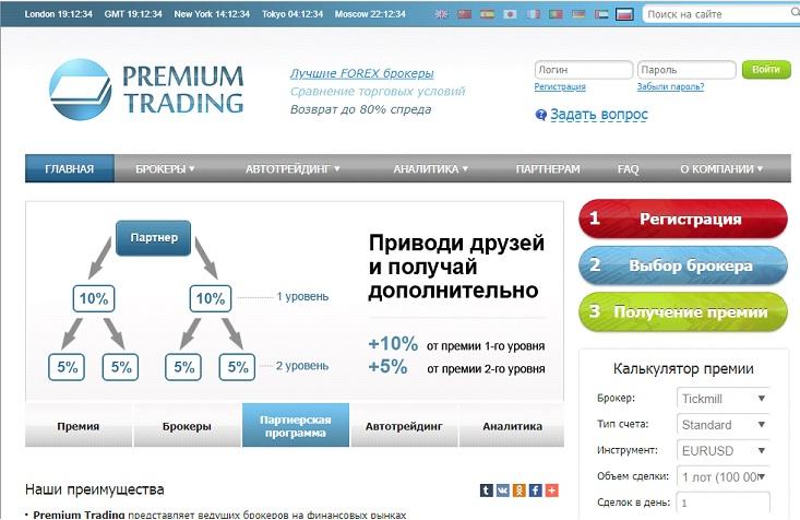 Рибейт сервис бинарных опционов автосерфинг криптовалют