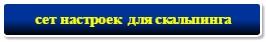 FSR BOT 9.0 - современный вечерний скальпер для трейдинга