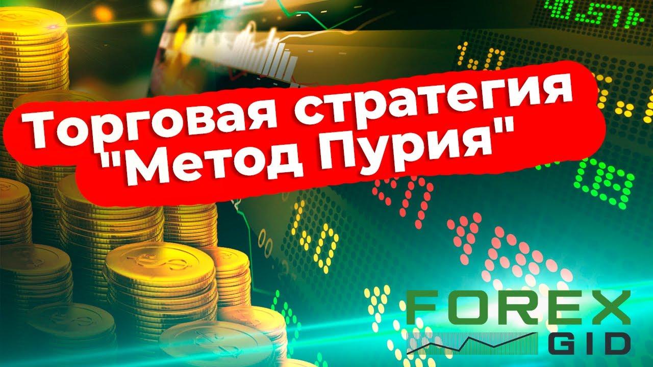 """Торговая стратегия """"Метод Пурия"""""""