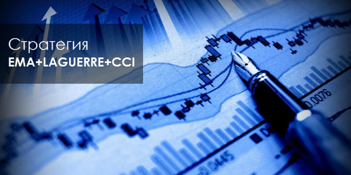 Стратегия форекс EMA + Laguerre + CCI