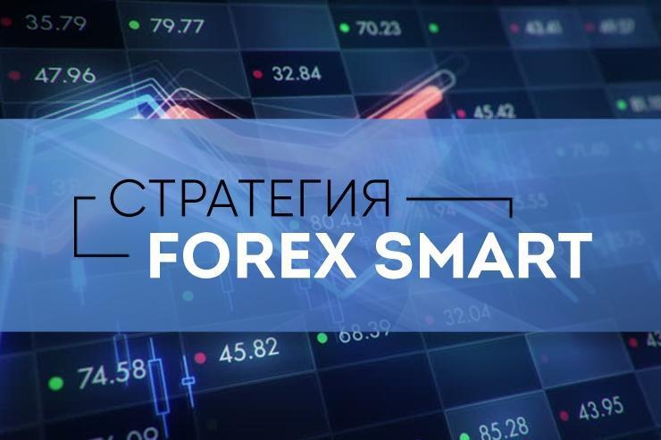 Торговая стратегия форекс FOREX Smart
