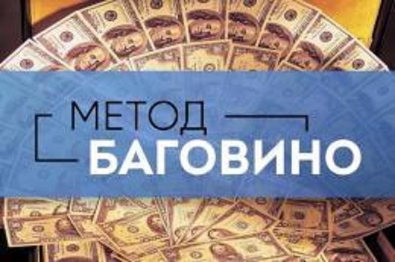 Простая форекс стратегия Метод Баговино