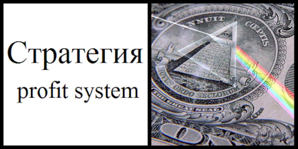 FOREX Profit System – американская форекс стратегия