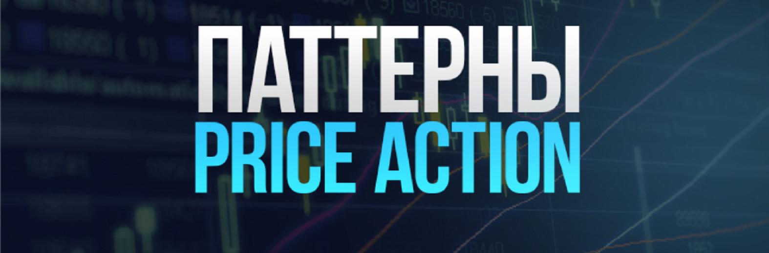 Свечи форекс: паттерны price action.