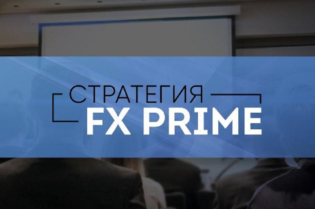 Торговая стратегия FX-Prime