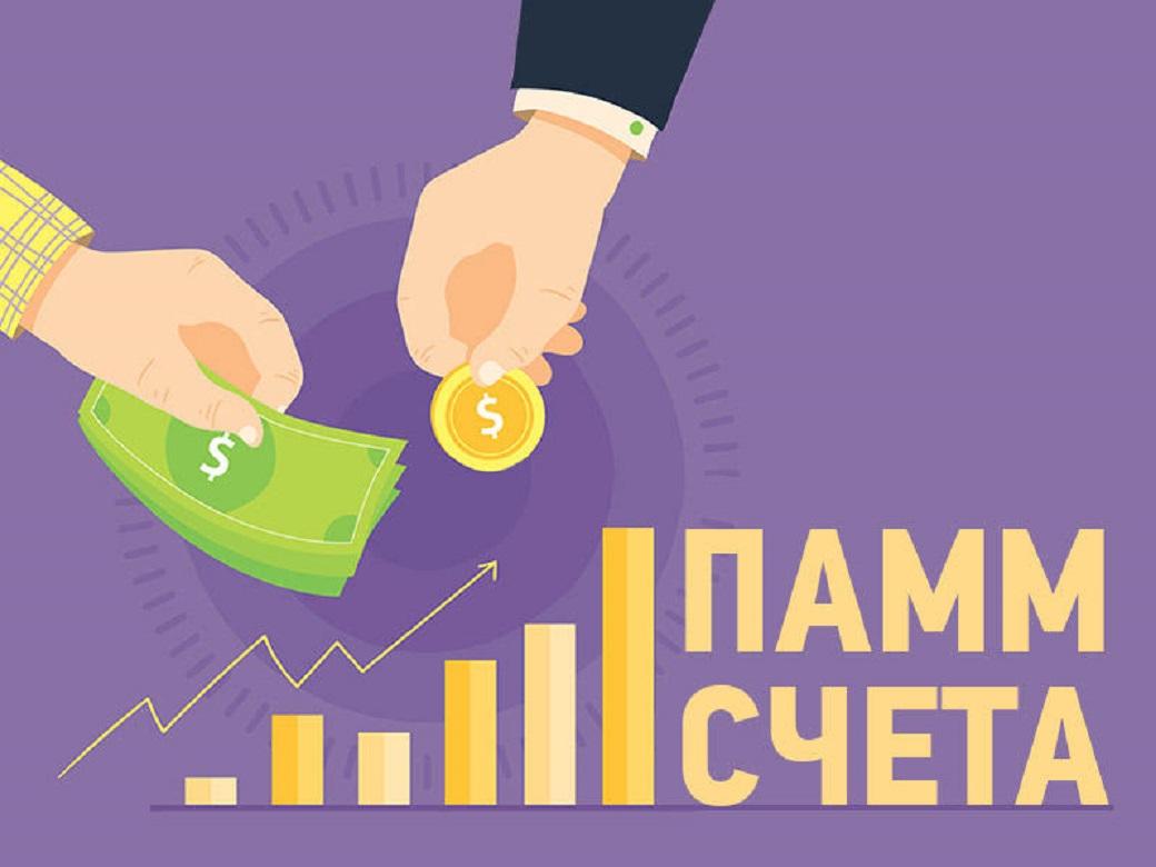 ПАММ счета — стабильный заработок для современного человека