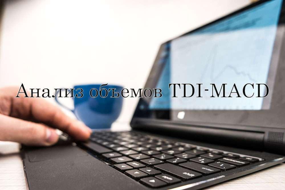 Среднесрочная стратегия с анализом объемов TDI-MACD