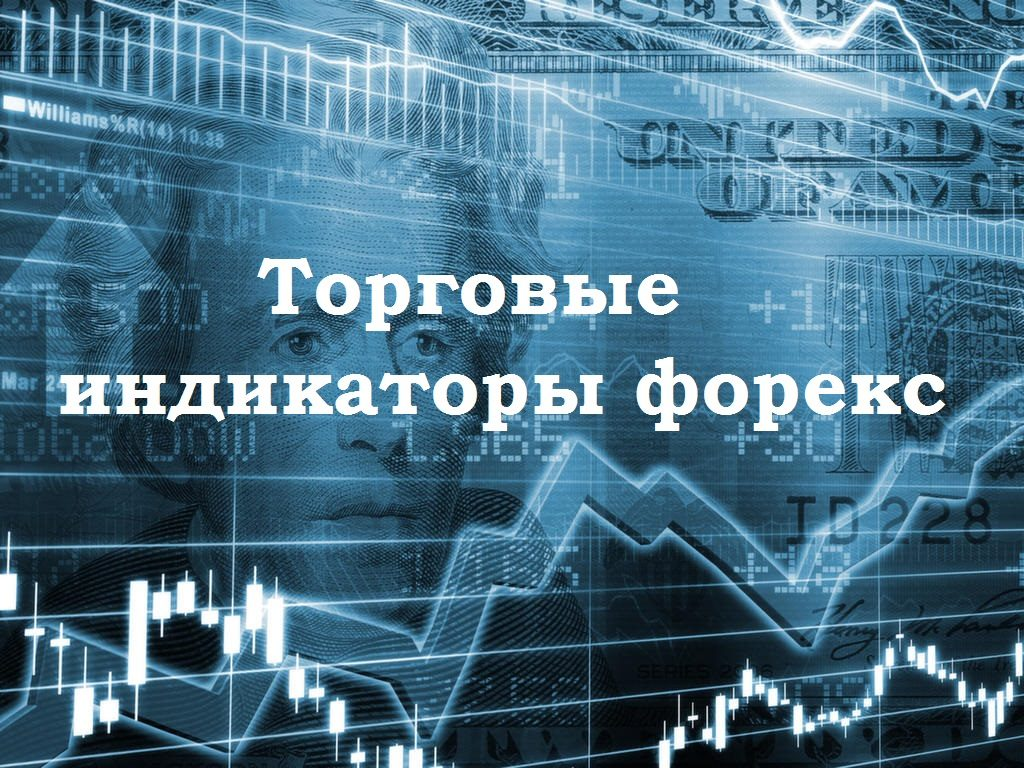 популярные торговые индикаторы