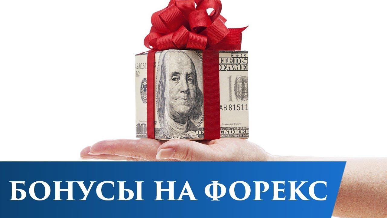 Форекс бонусы без депозита. Демо конкурсы для вас