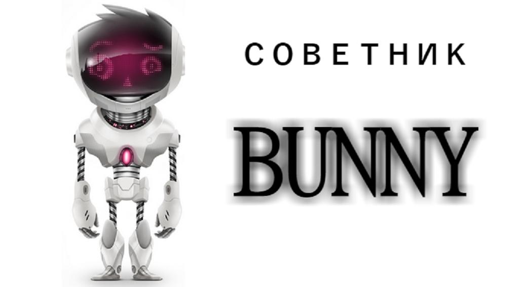 Торговый советник Bunny V.2.3