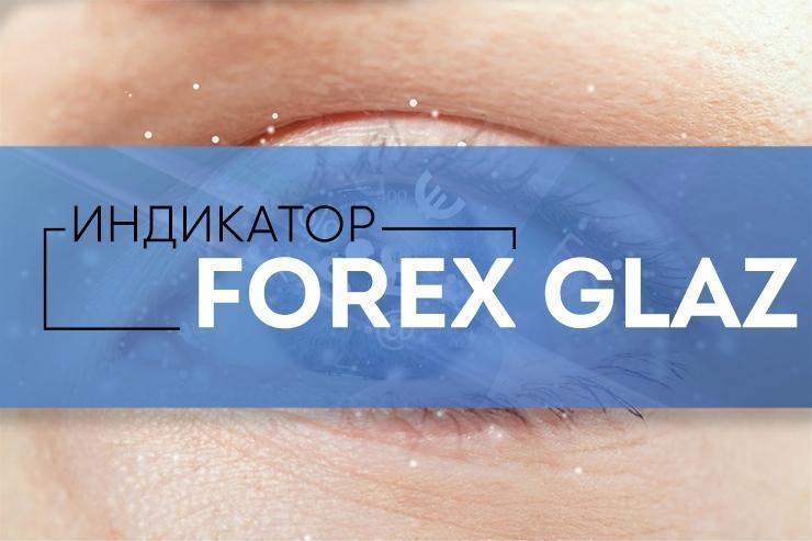 Индикатор форекс глаз 10 (forex glas) применение в трейдинге