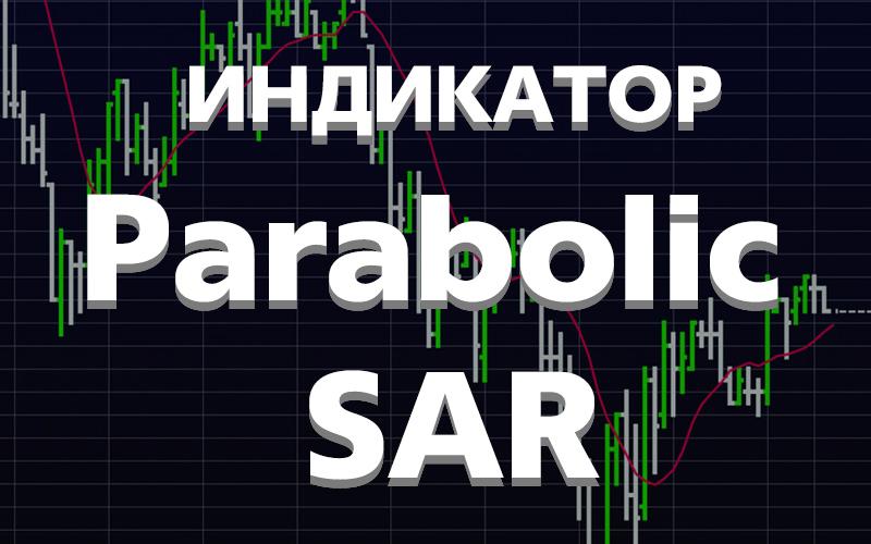 Применение в торговле индикатора параболик сар (parabolic sar)
