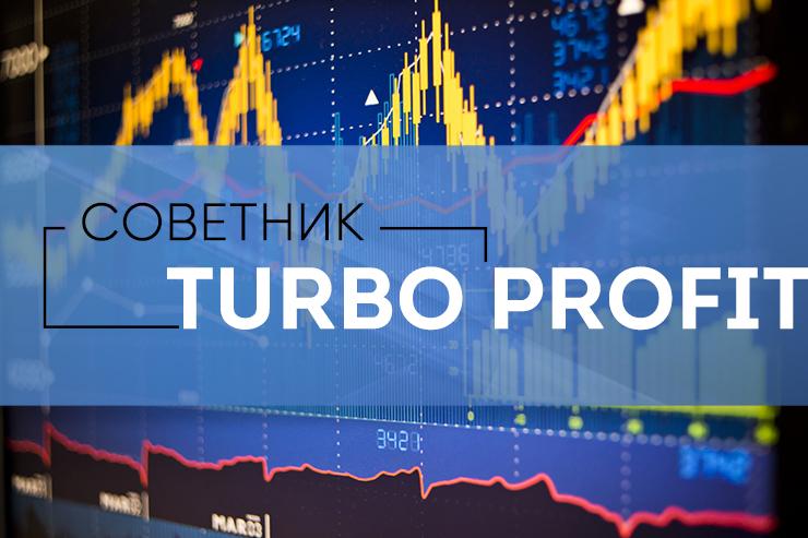 Торговый советник turbo profit (турбо профит 3.1)