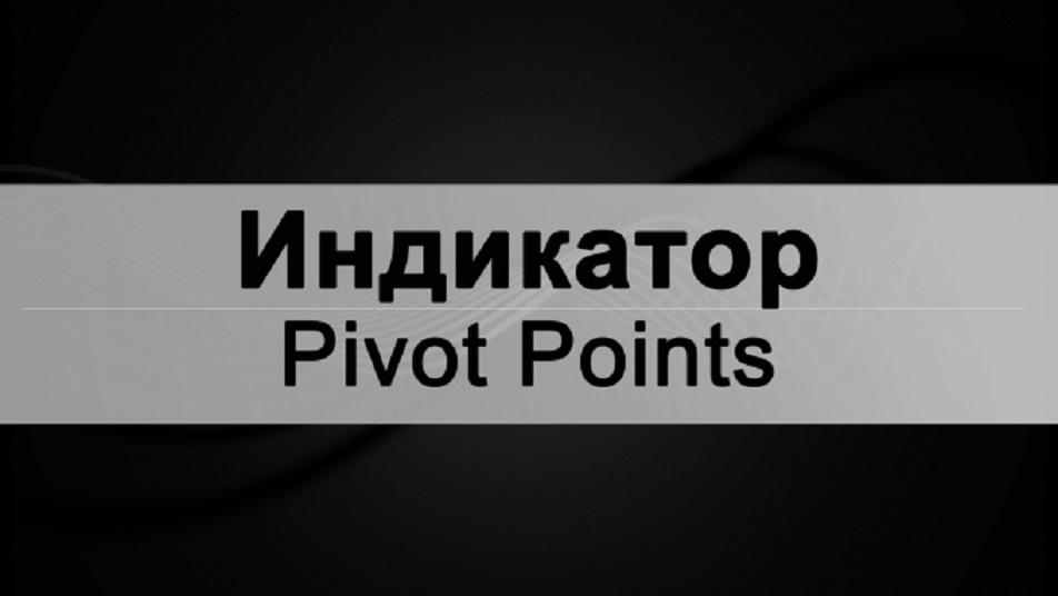 Индикатор pivot points (пивот поинтс) – расчет способы применения