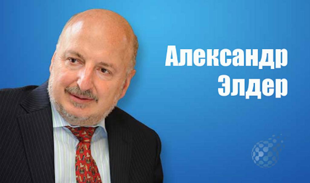 Александр Элдер трейдер и публицист. Биография и книги автора