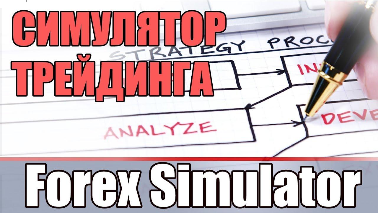 Форекс симулятор – тренажер торговли на форекс (Forex Trainer)