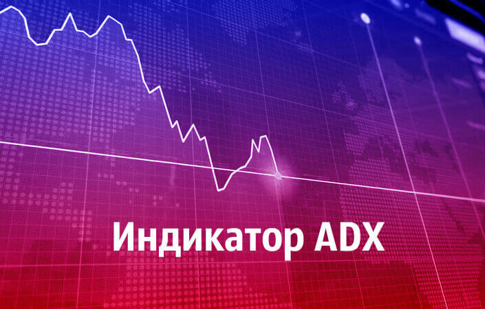 Индикатор силы тренда ADX, его расчет и применение на рынке