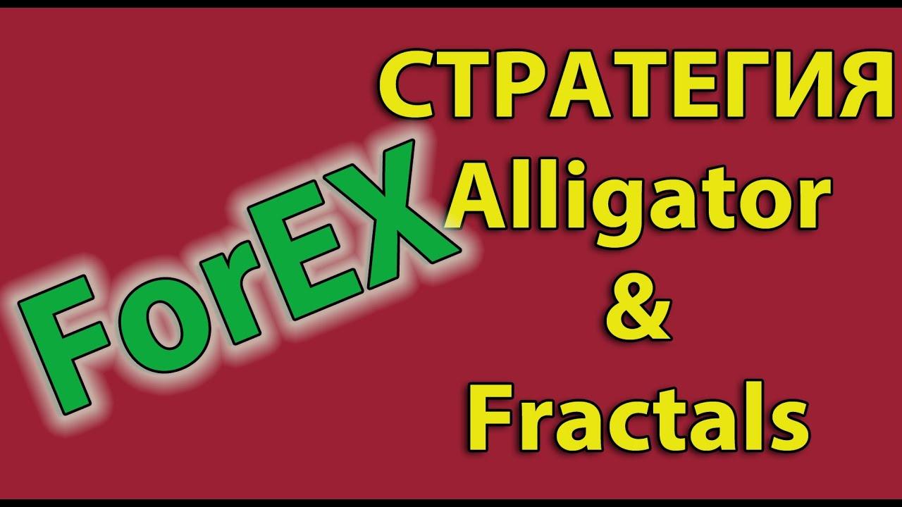 Форекс стратегия Аллигатор + Фрактал. Видео уроки