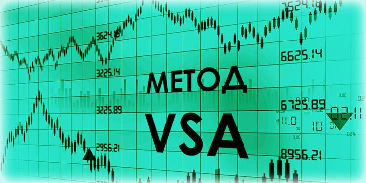 Простейшие методы VSA, доступные новичку