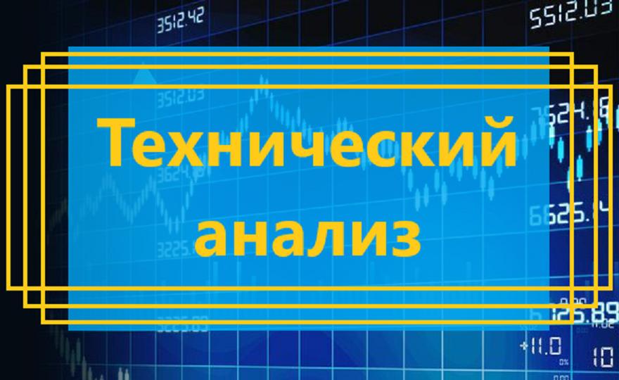 Технический анализ рынка форекс. Советы практикующего трейдера