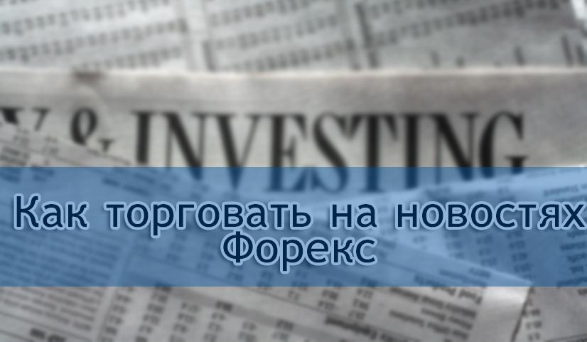 Фундаментальный анализ рынка форекс – стратегии торговли на новостях