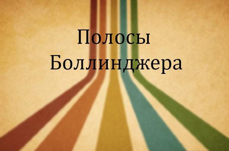 Полосы Боллинджера – история индикатора и его применение на форекс