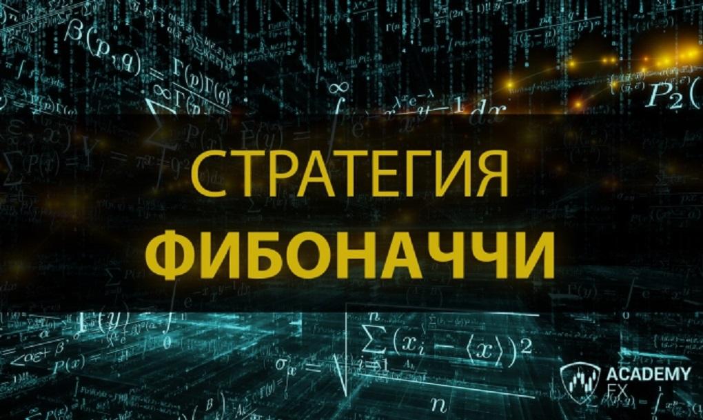 Стратегии трейдинга по последовательности Фибоначчи на форекс. Все секреты использования чисел, уровней и других инструментов Фибоначчи