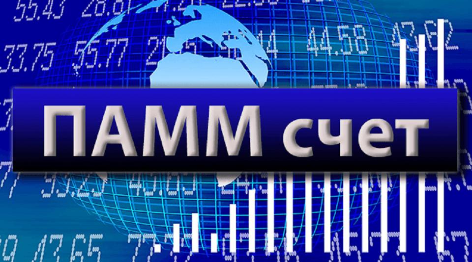 Выбор ПАММ счета на форекс и все о доверительном управлении
