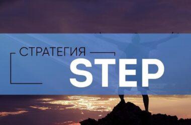 Торговая стратегия Шаг (или Step) – исключительно для EUR USD