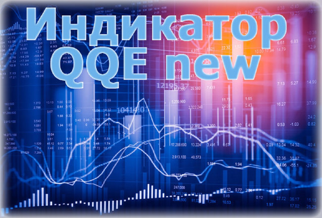 Осциллятор QQE New — улучшенная версия популярного индикатора