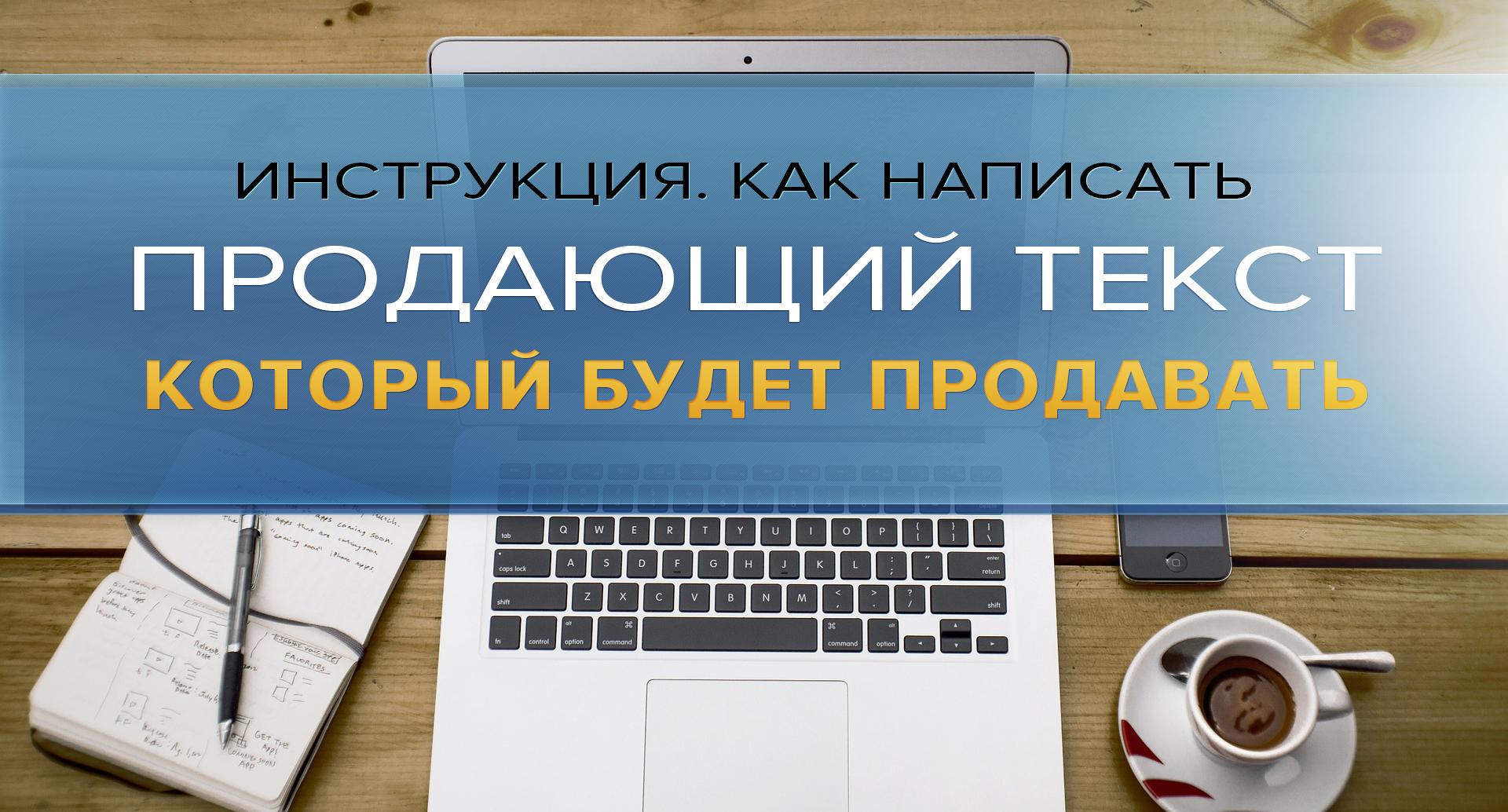 Как написать продающий текст на сайт