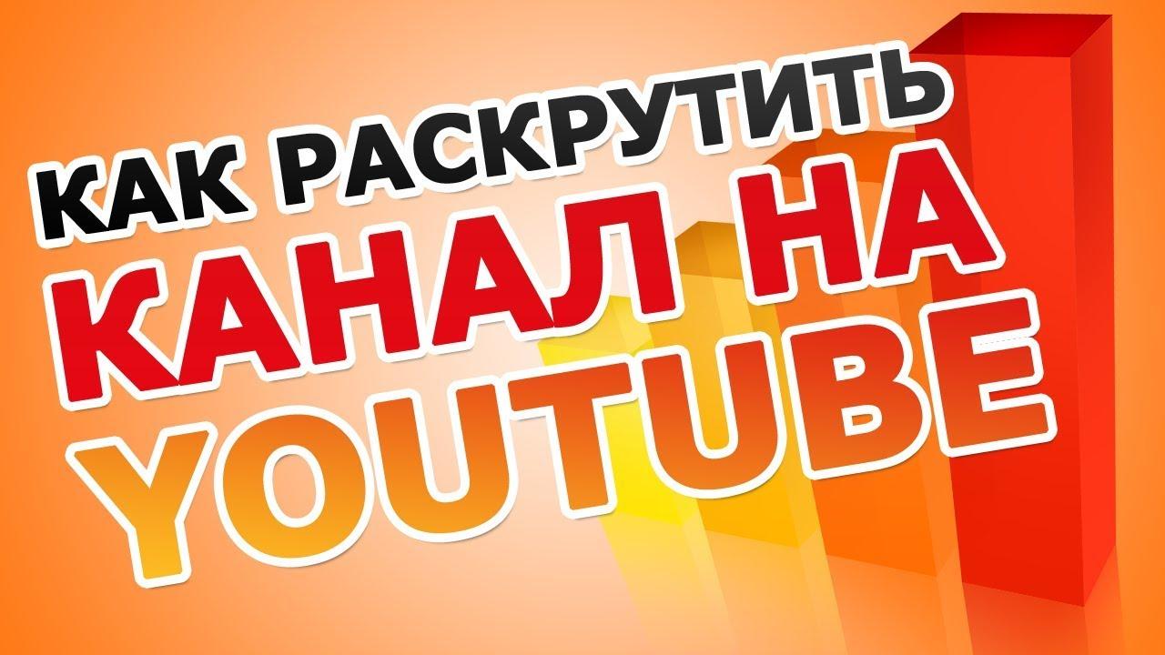 Как раскрутить свой блог на You Tube