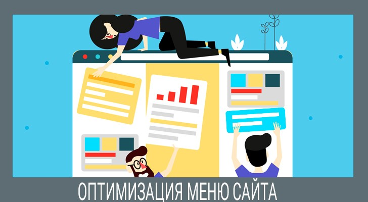 оптимизация меню сайта