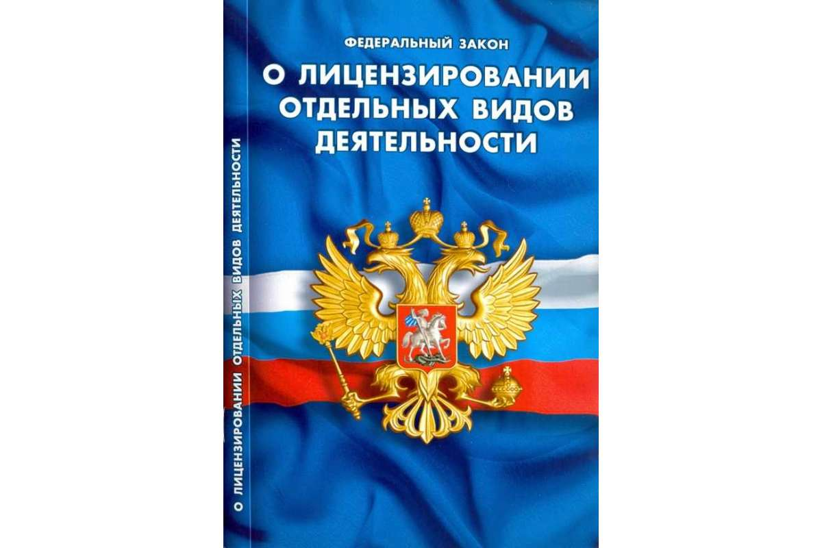 Федеральный закон от 04.05.2011 99-ФЗ