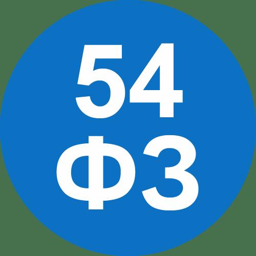 Закон 54 ФЗ