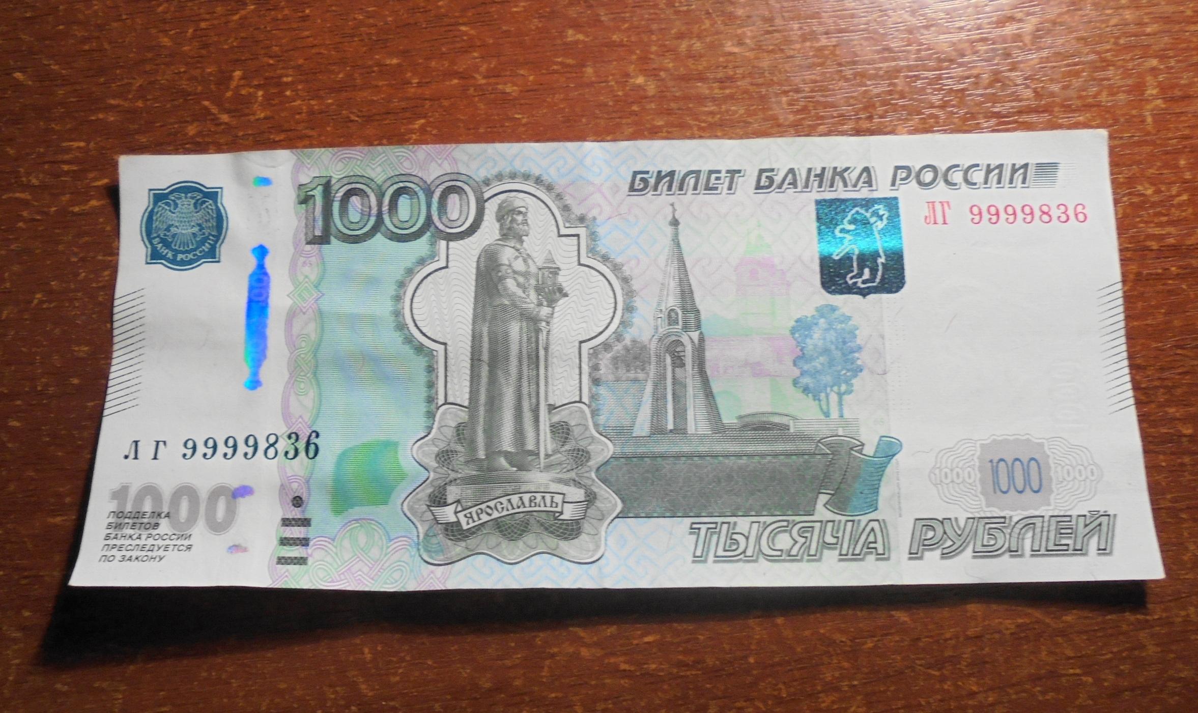 как заработать 1000 рублей