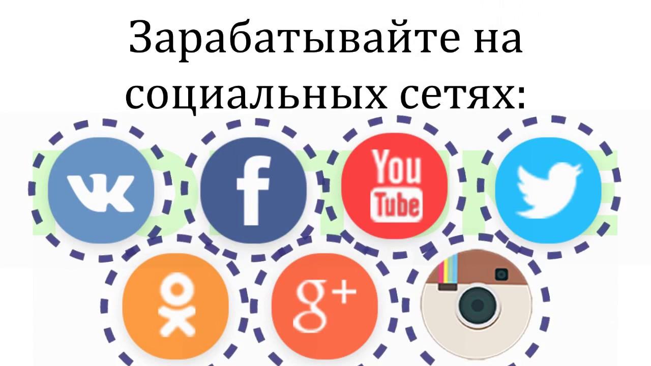 зарабатываем на соцсетях : ВК Таргет