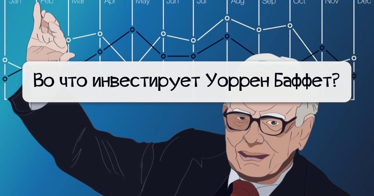 Топ-15 акций в которые инвестировал Уоррен Баффет