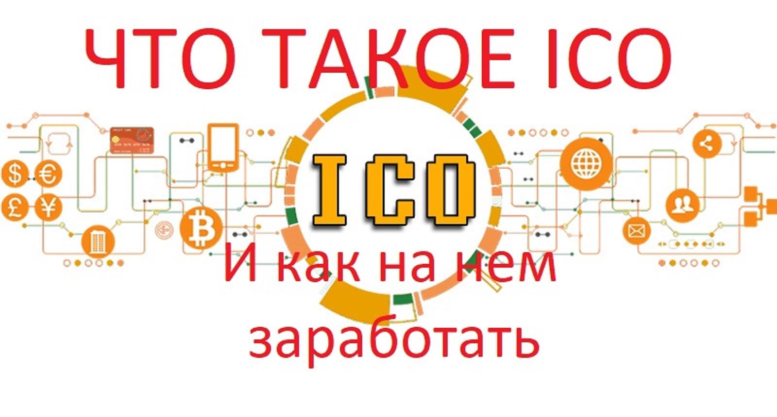 Что такое ICO и как на нём заработать