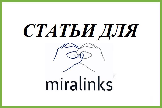 Как заказать статьи для Миралинкс?