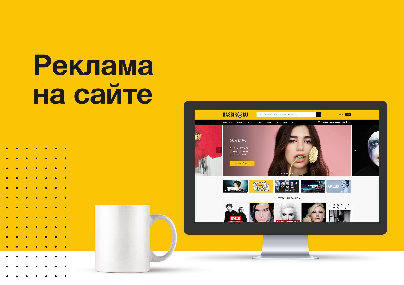 Баннеры на сайте для рекламы своего продукта