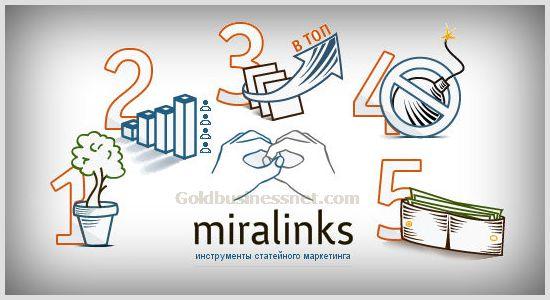 достоинства Миралинкс