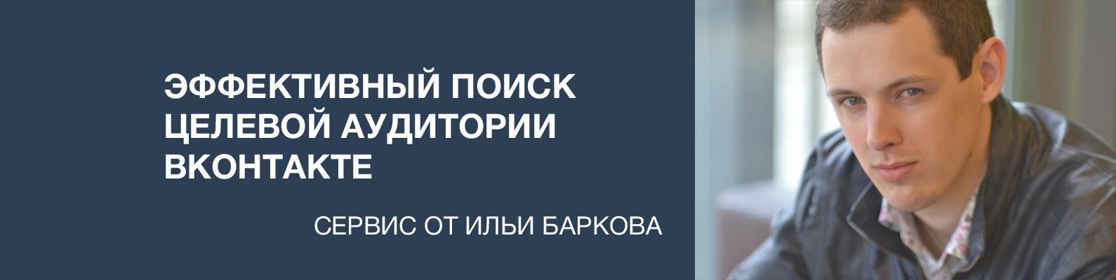 Сервис Ильи Баркова
