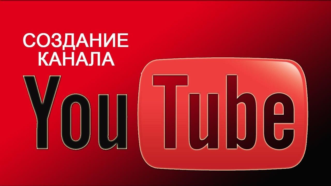 Подготовка к созданию канала на YouTube: помещение, свет, фон, видеокамера, программа для обработки видео