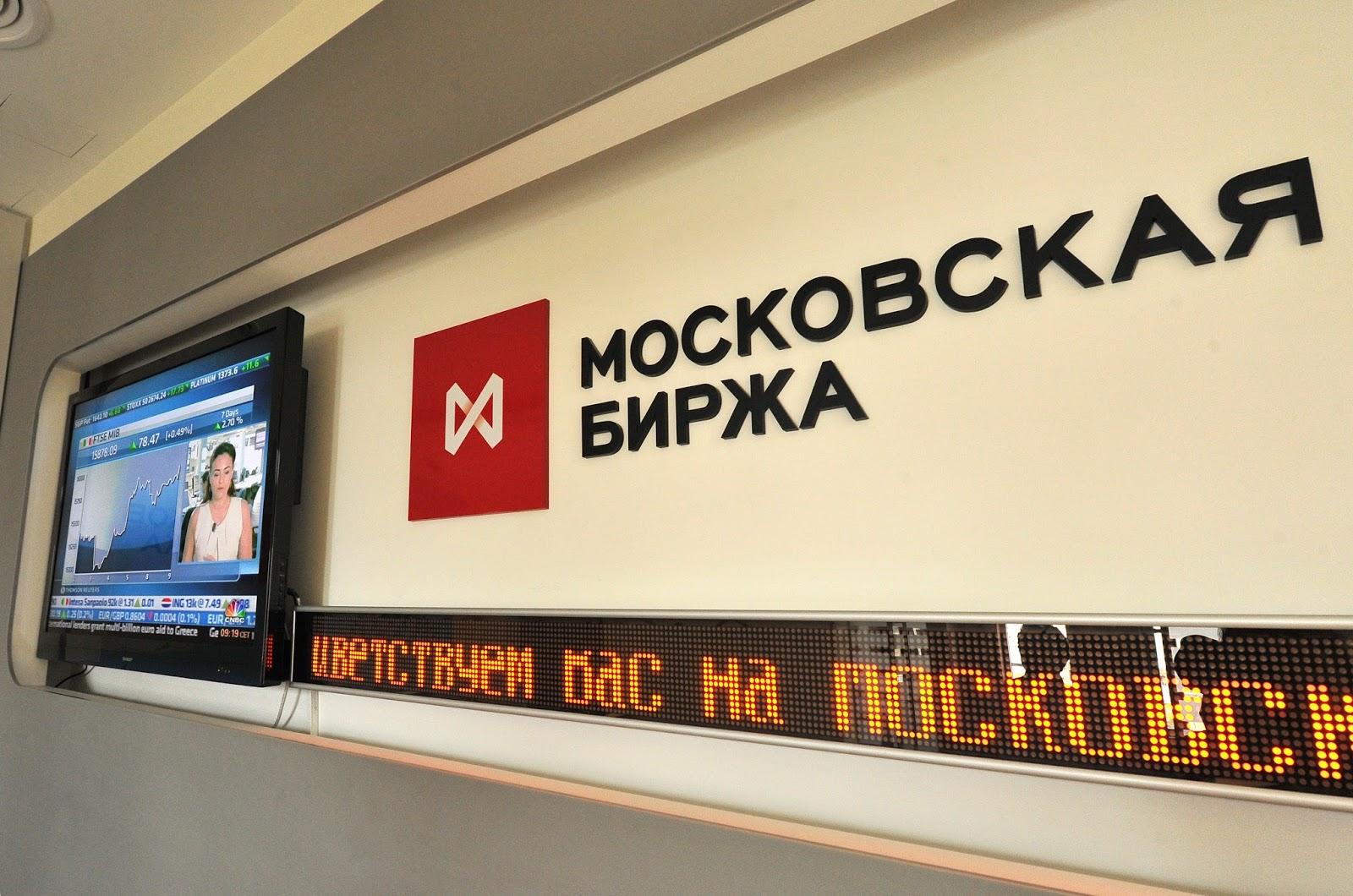 Московская биржа. Торговая сессия. Акции и облигации