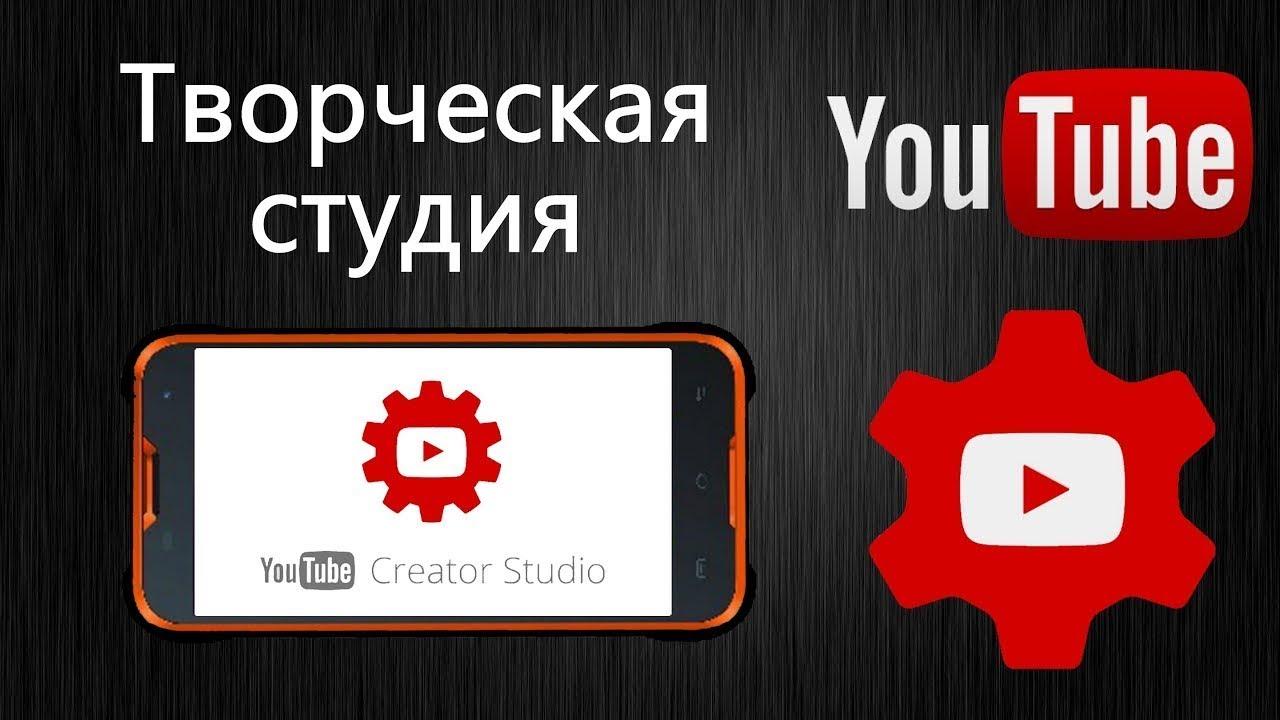 Стандартная трансляция на Ютуб через «Творческую студию»