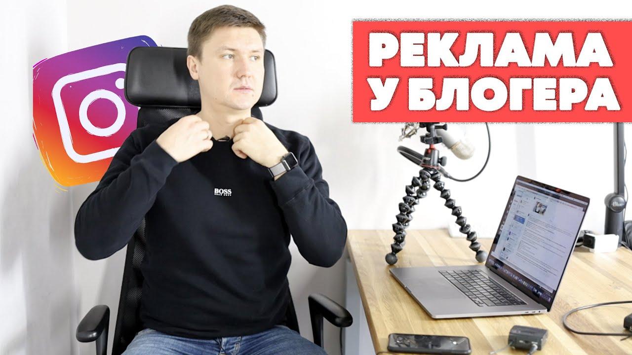 Работа с блогерами