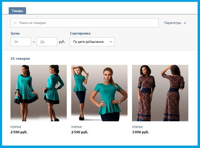 Стандартный интернет-магазин ВКонтакте