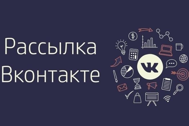 Официальные сервисы для рассылки сообщений ВКонтакте